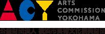 ARTS COMMISSION YOKOHAMA / 公益財団法人 横浜市芸術文化振興財団